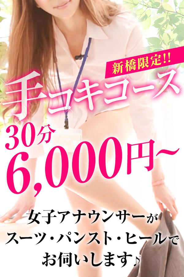 手コキコース / 新橋のデリヘル風俗【イキます!女子ANAウンサー】