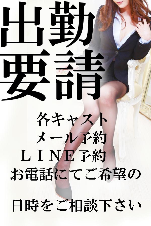 出勤要請強化中!! / 新橋のデリヘル風俗【イキます!女子ANAウンサー】