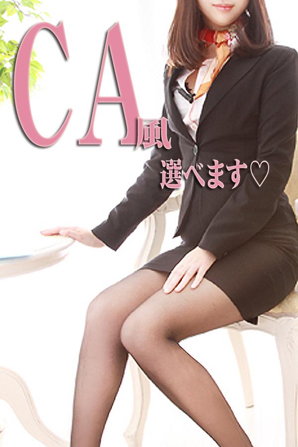 CA風♪選べます♪ / 新橋のデリヘル風俗【イキます!女子ANAウンサー】